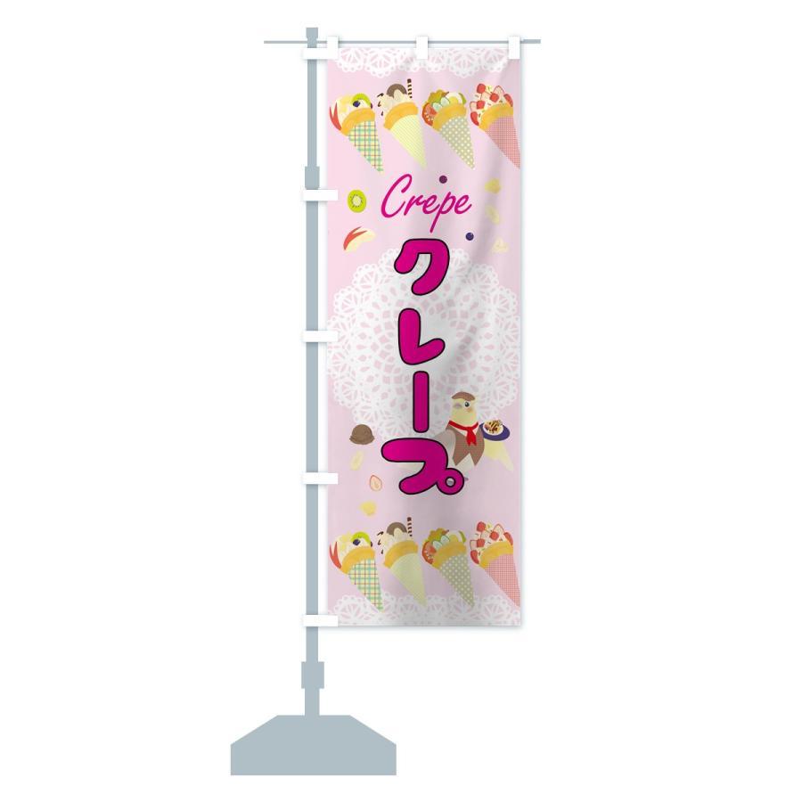 のぼり旗 クレープ goods-pro 13