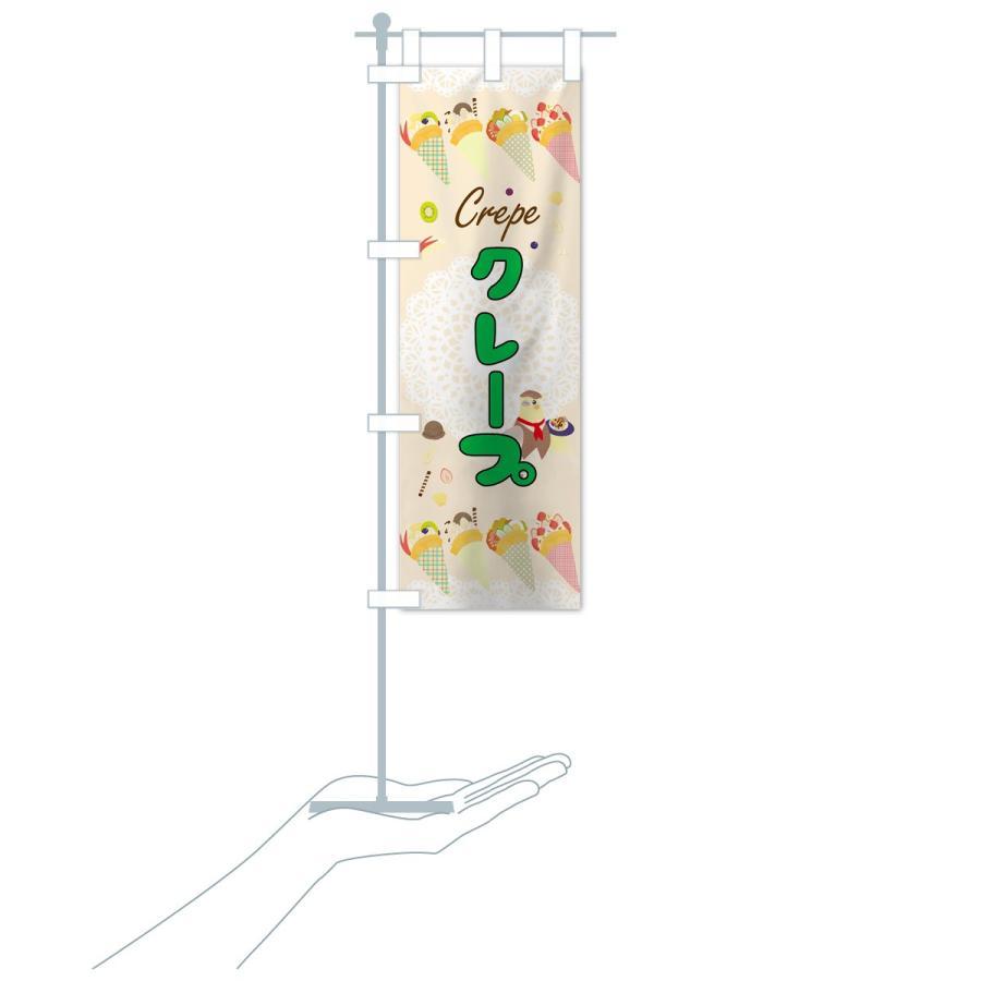 のぼり旗 クレープ goods-pro 18