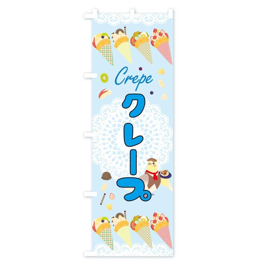 のぼり旗 クレープ goods-pro 03