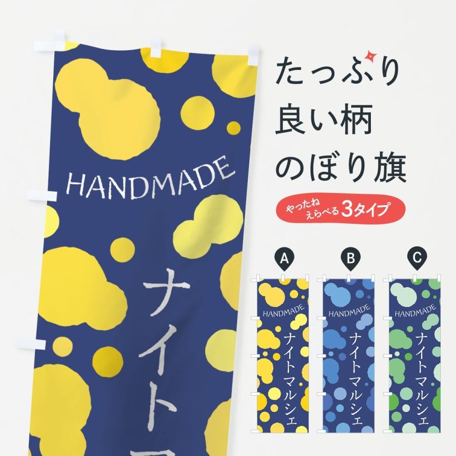 のぼり旗 ナイトマルシェ goods-pro