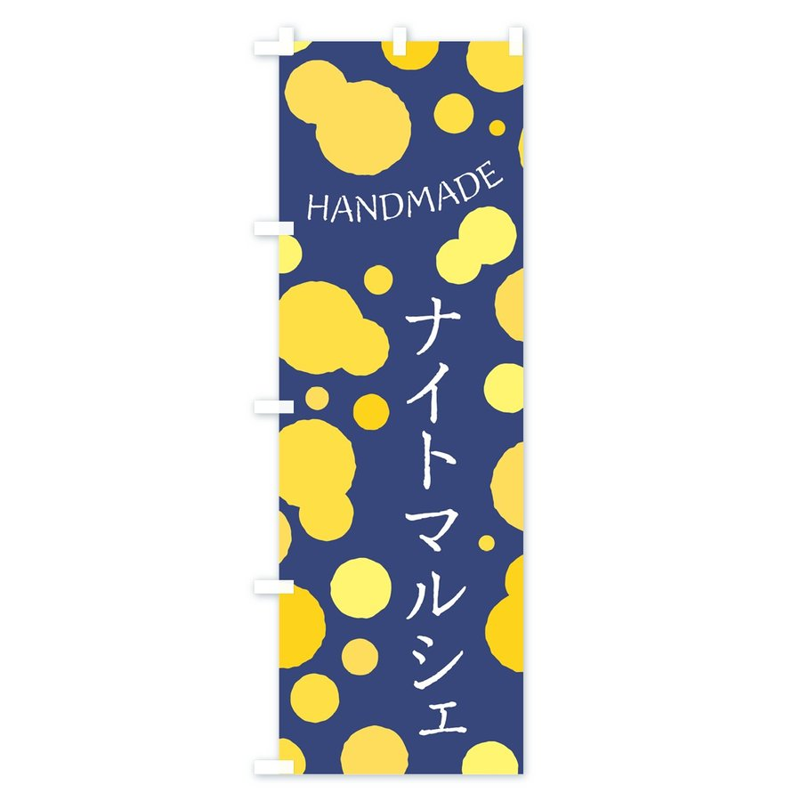 のぼり旗 ナイトマルシェ goods-pro 02