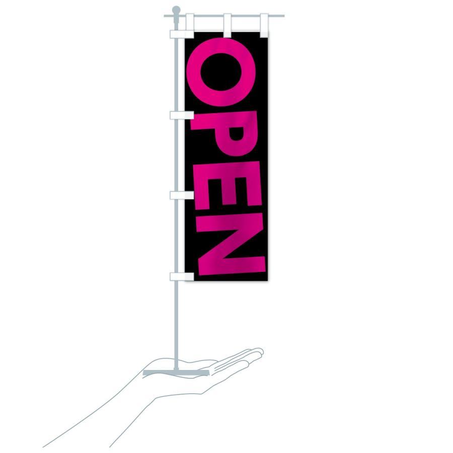 のぼり旗 オープン|goods-pro|18