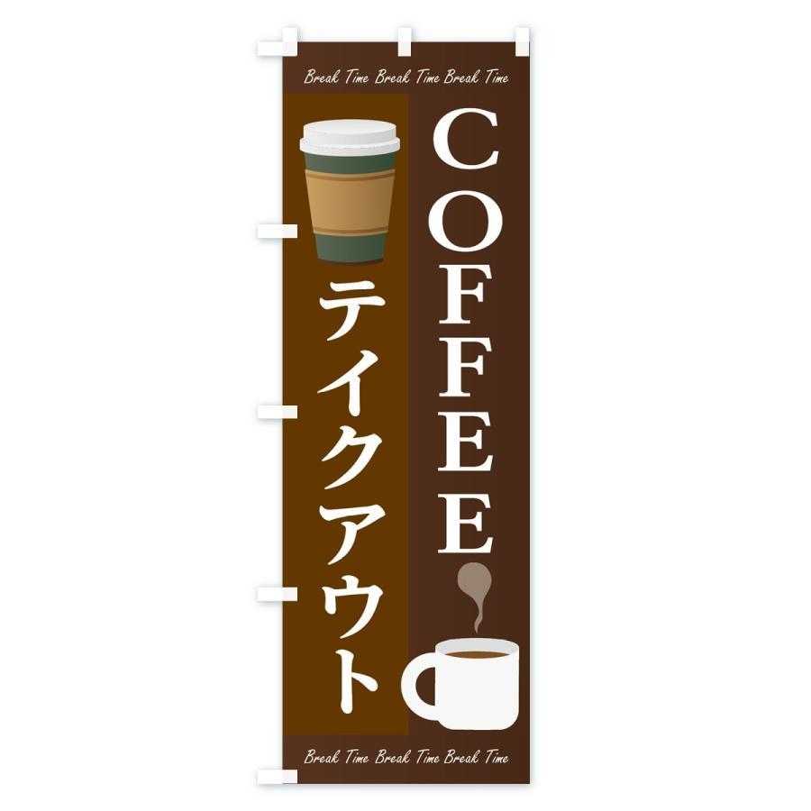 のぼり旗 コーヒーテイクアウト goods-pro 02
