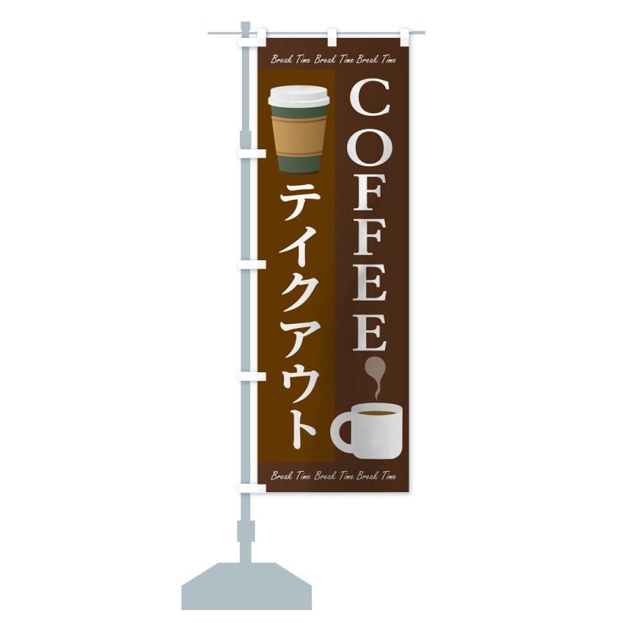 のぼり旗 コーヒーテイクアウト goods-pro 13