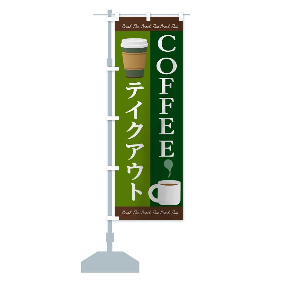 のぼり旗 コーヒーテイクアウト goods-pro 15