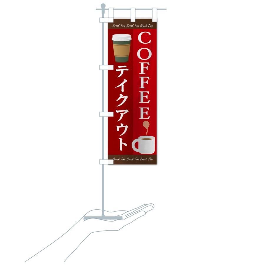 のぼり旗 コーヒーテイクアウト goods-pro 19