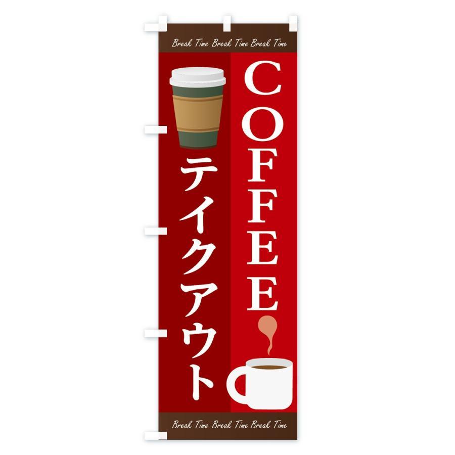 のぼり旗 コーヒーテイクアウト goods-pro 03