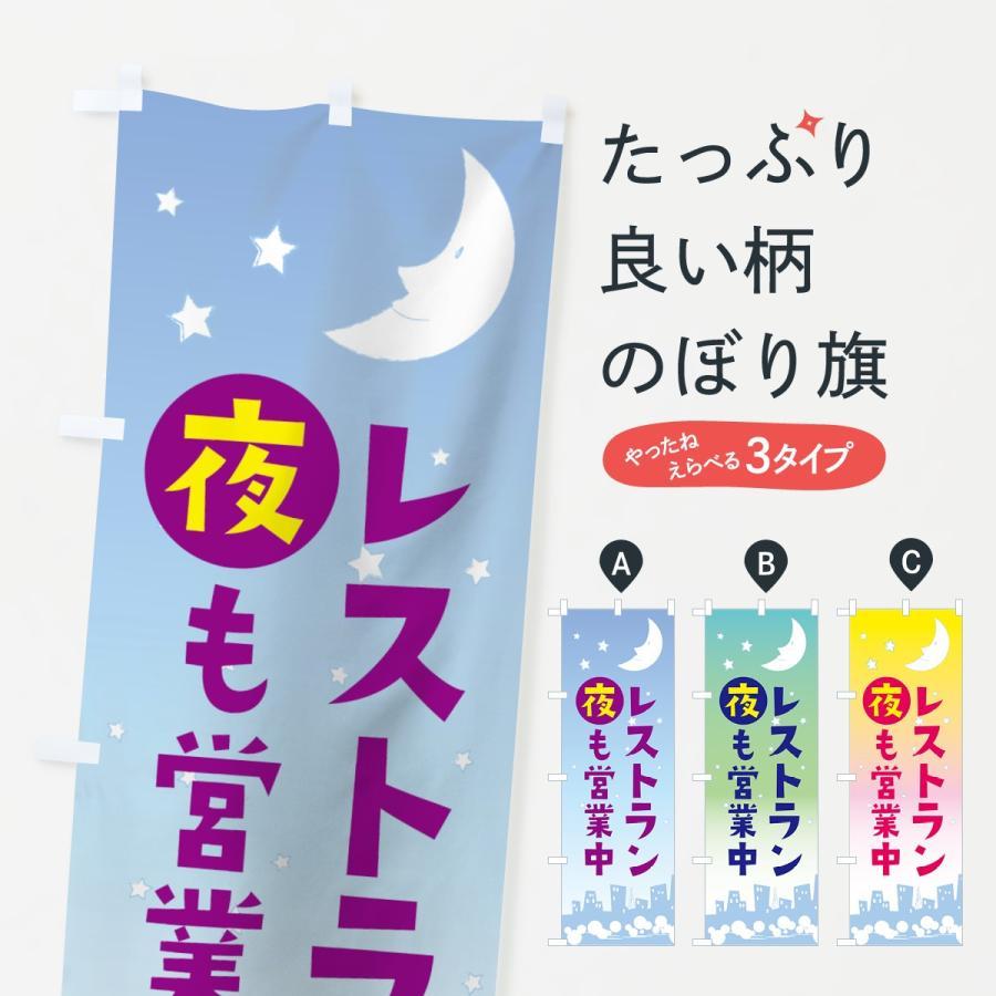 のぼり旗 レストラン夜も営業中 goods-pro