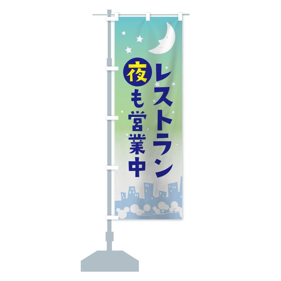 のぼり旗 レストラン夜も営業中 goods-pro 14