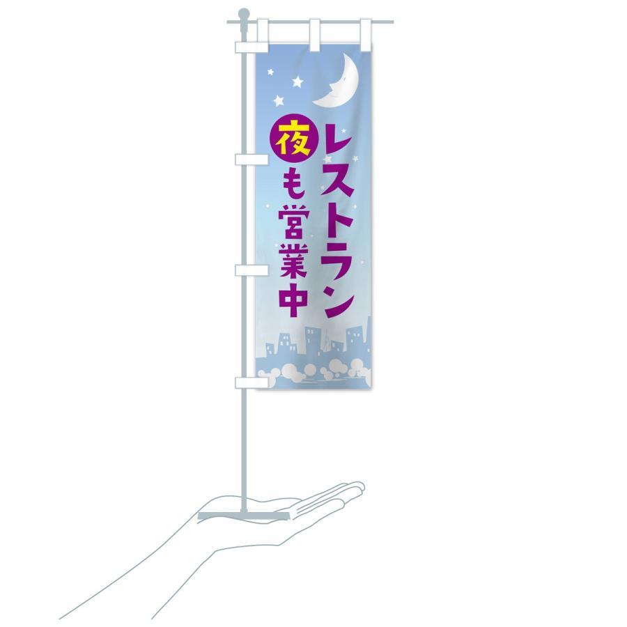 のぼり旗 レストラン夜も営業中 goods-pro 16