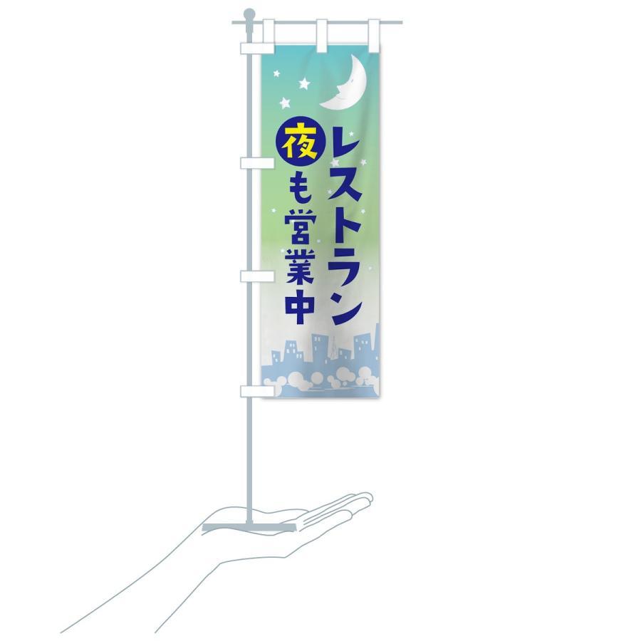 のぼり旗 レストラン夜も営業中 goods-pro 19