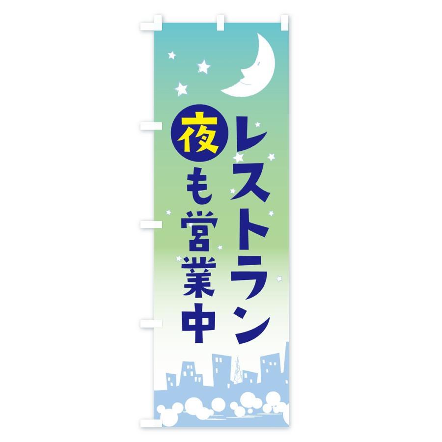 のぼり旗 レストラン夜も営業中 goods-pro 03