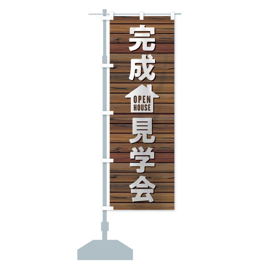 のぼり旗 オープンハウス goods-pro 14