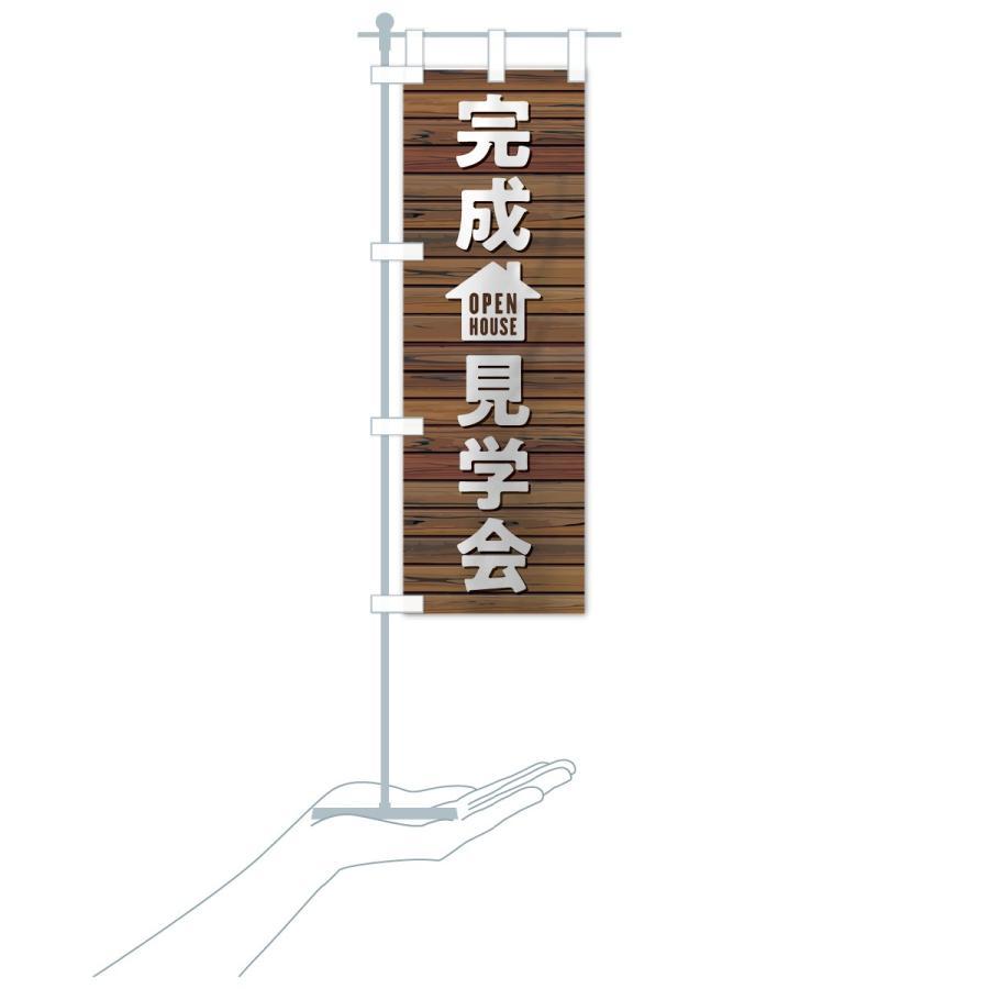 のぼり旗 オープンハウス goods-pro 17
