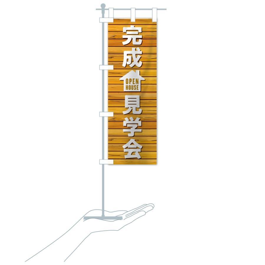 のぼり旗 オープンハウス goods-pro 18