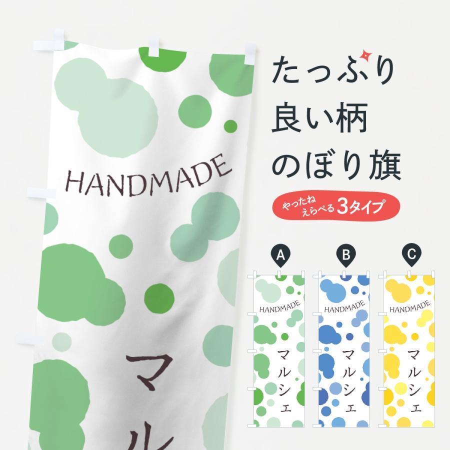 のぼり旗 マルシェ|goods-pro