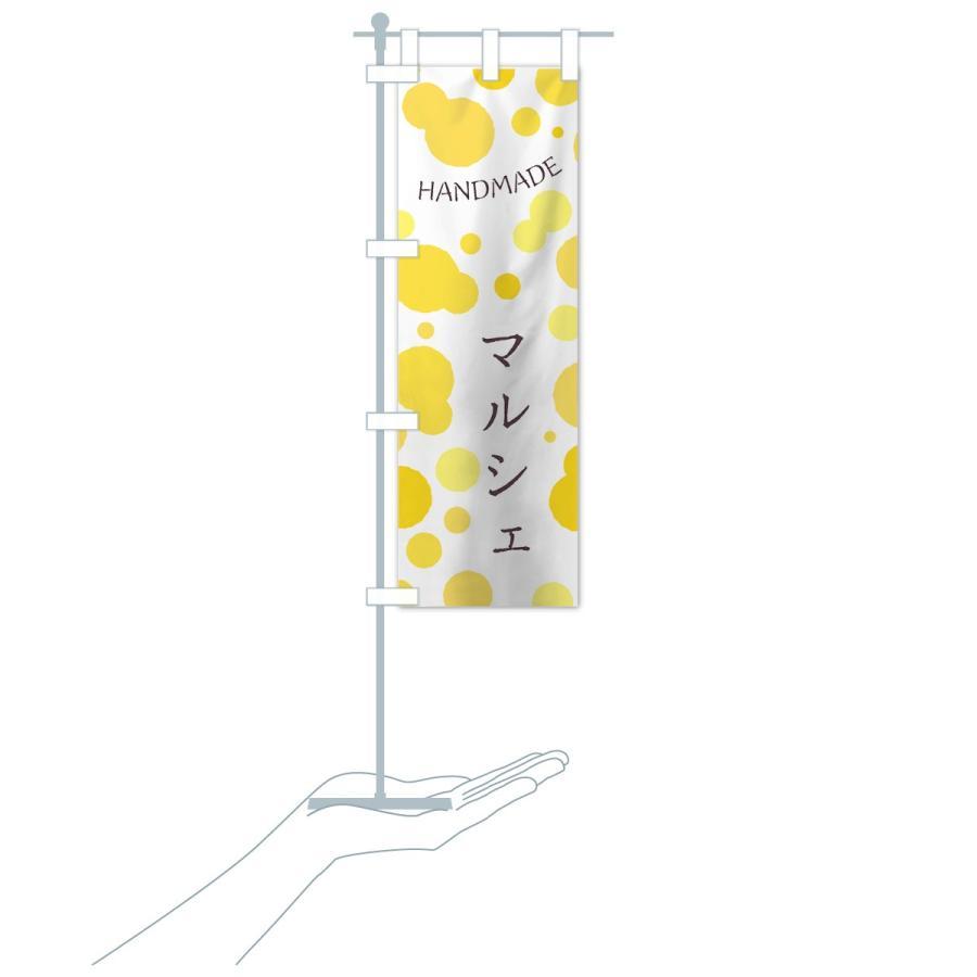 のぼり旗 マルシェ|goods-pro|20