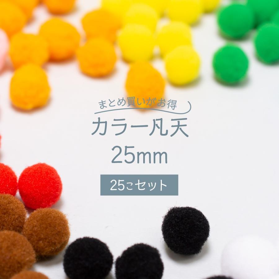 カラー凡天 25mm (25個) まとめ買いがお得 ボンテン 梵天 ポンポンボール goods-pro