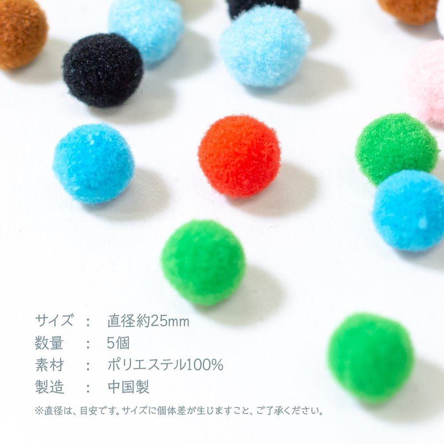 カラー凡天 25mm (25個) まとめ買いがお得 ボンテン 梵天 ポンポンボール goods-pro 02