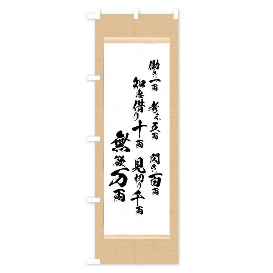 のぼり旗 無欲万両 goods-pro 02