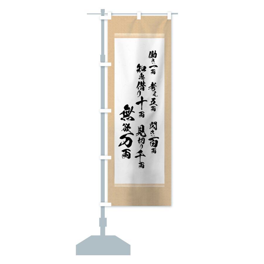 のぼり旗 無欲万両 goods-pro 13