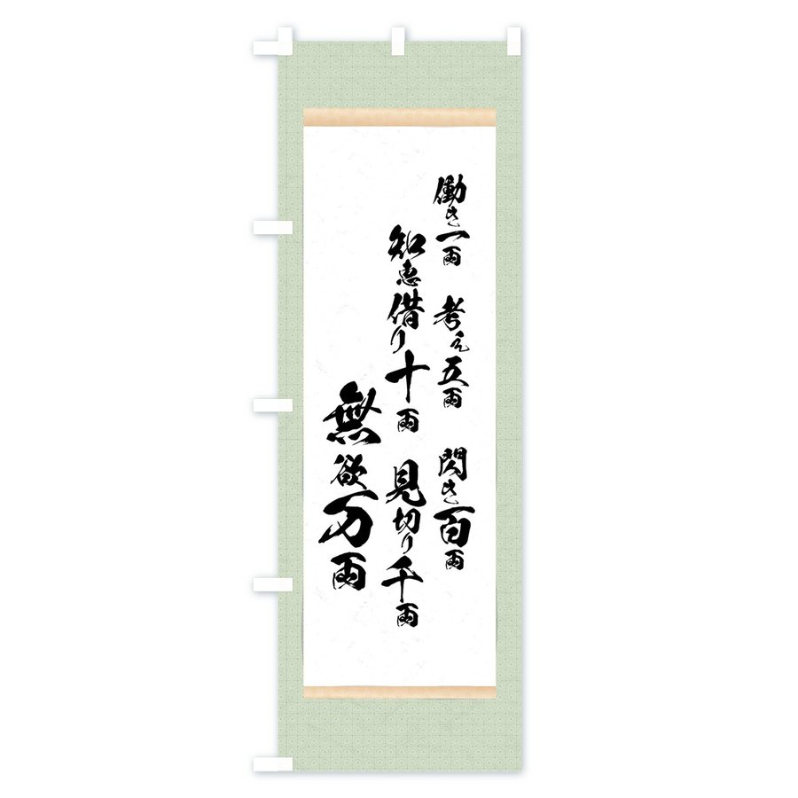 のぼり旗 無欲万両 goods-pro 03