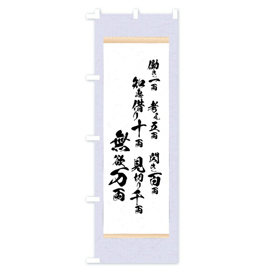 のぼり旗 無欲万両 goods-pro 04