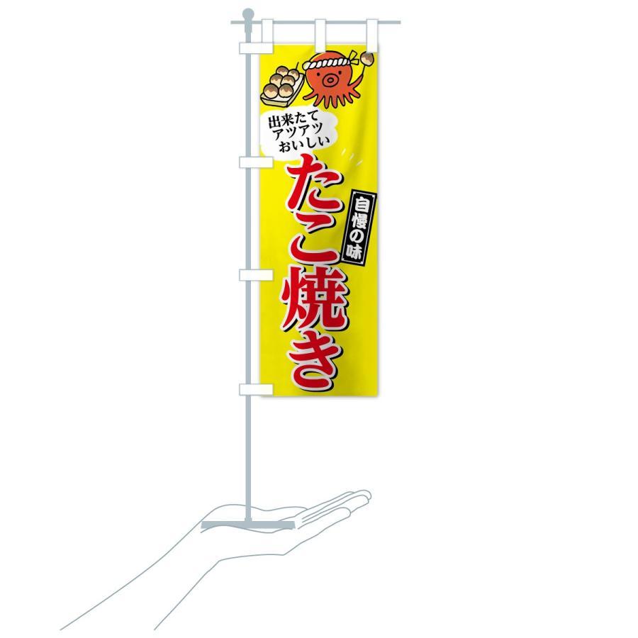 のぼり旗 たこ焼き|goods-pro|20