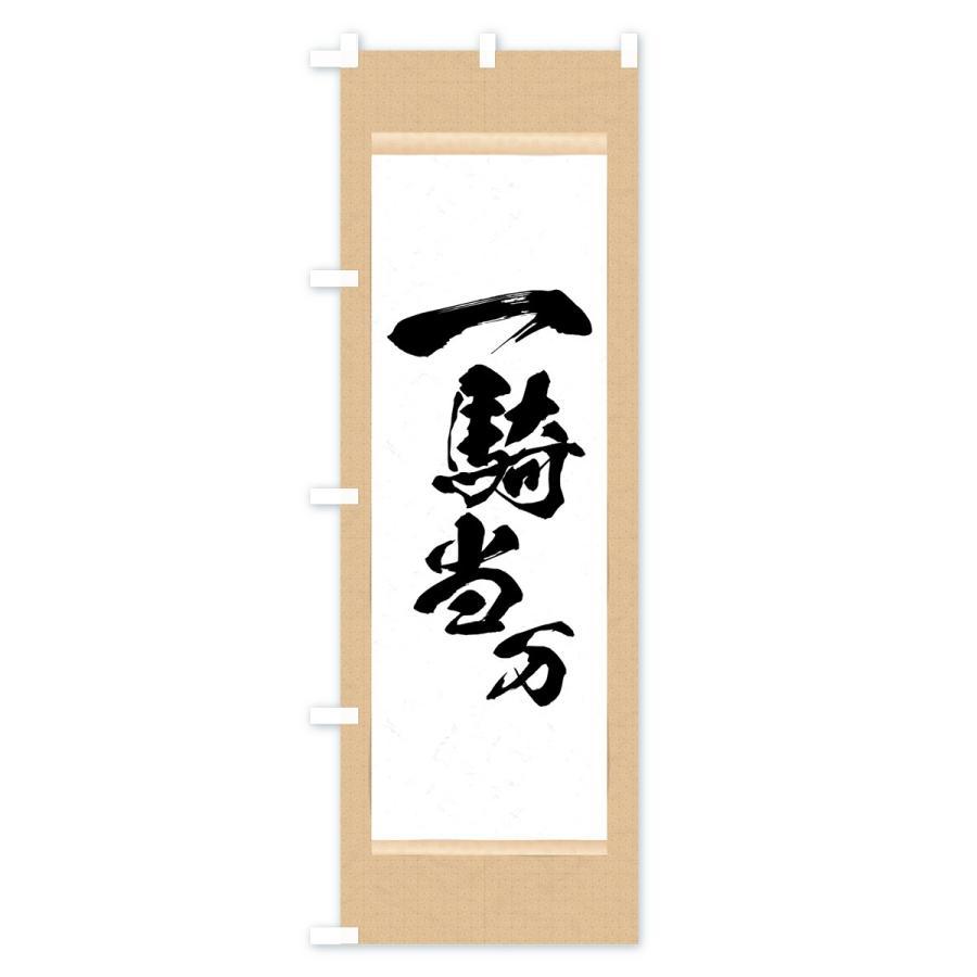 のぼり旗 一騎当万|goods-pro|02