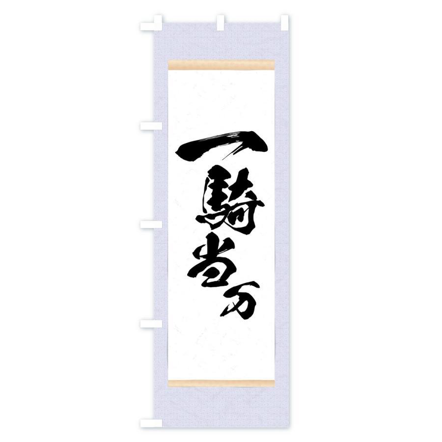 のぼり旗 一騎当万|goods-pro|04