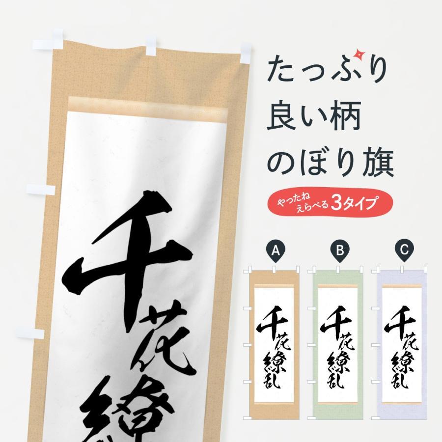 のぼり旗 千花繚乱|goods-pro