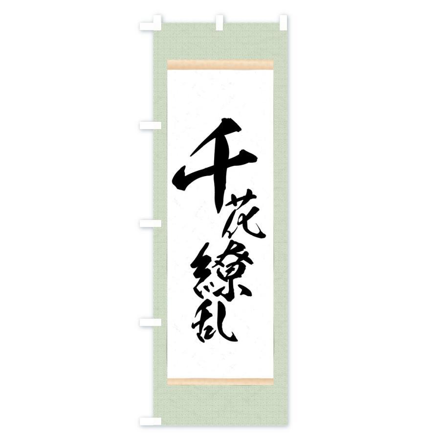のぼり旗 千花繚乱|goods-pro|03