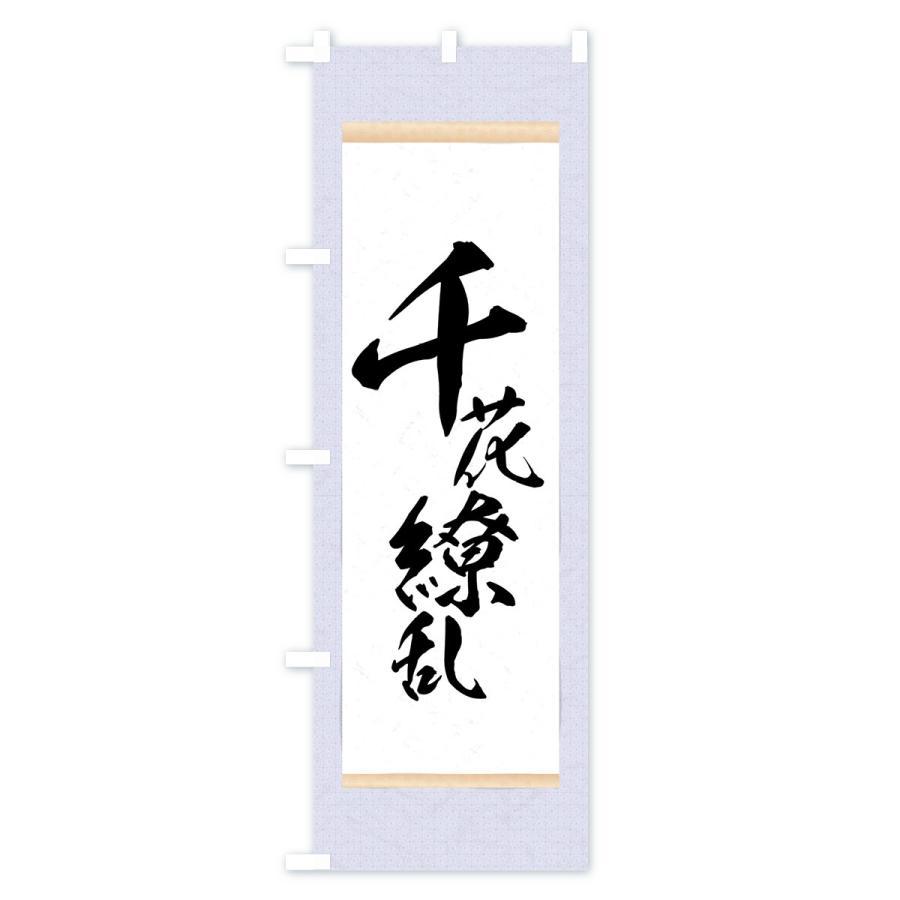 のぼり旗 千花繚乱|goods-pro|04