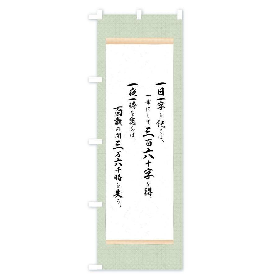のぼり旗 百歳の間三万六千時|goods-pro|03