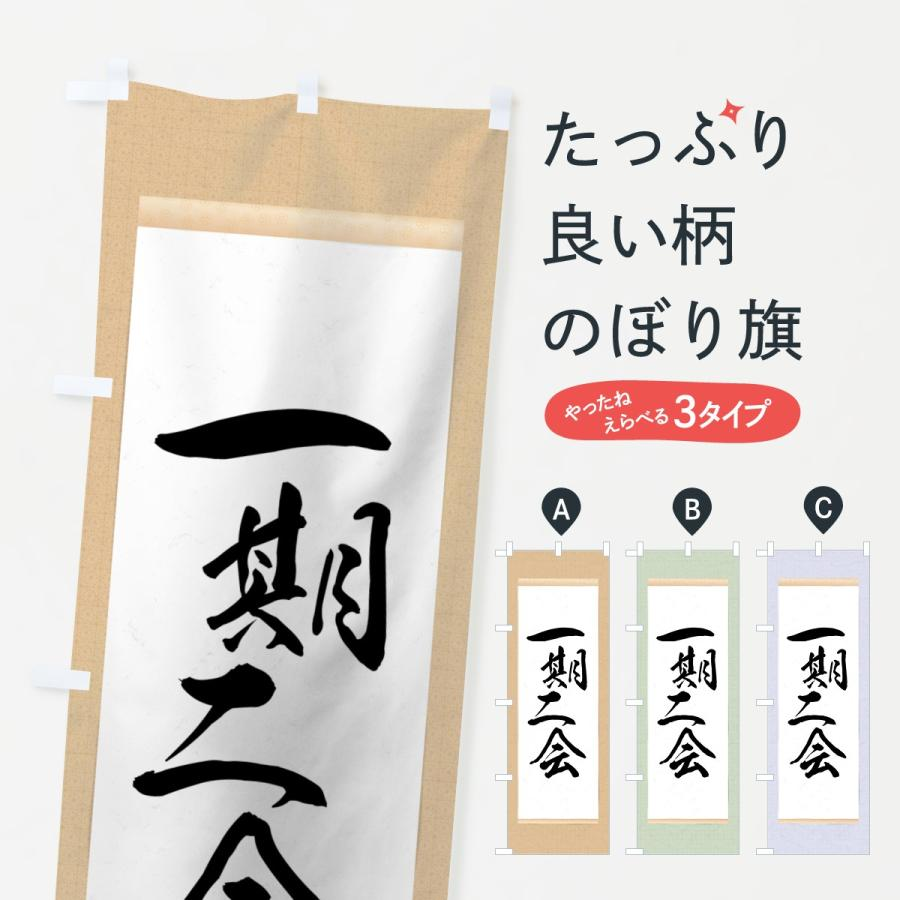 のぼり旗 一期二会 goods-pro