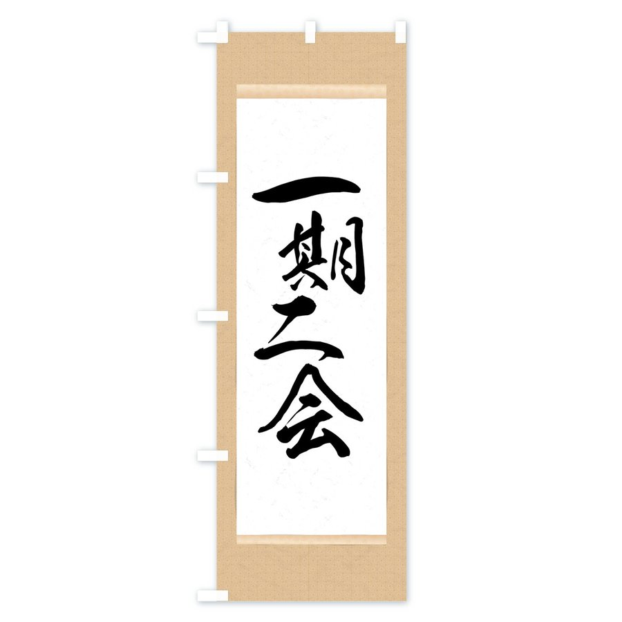 のぼり旗 一期二会 goods-pro 02