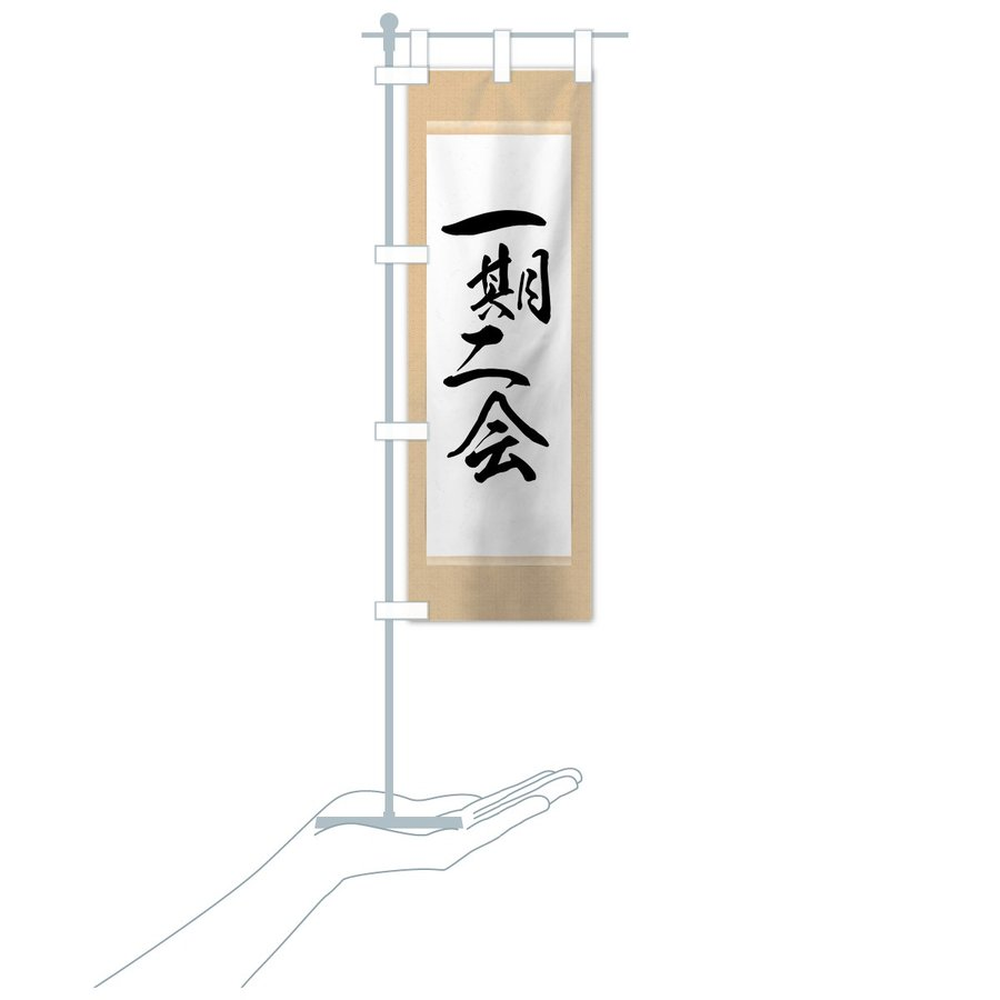 のぼり旗 一期二会 goods-pro 16
