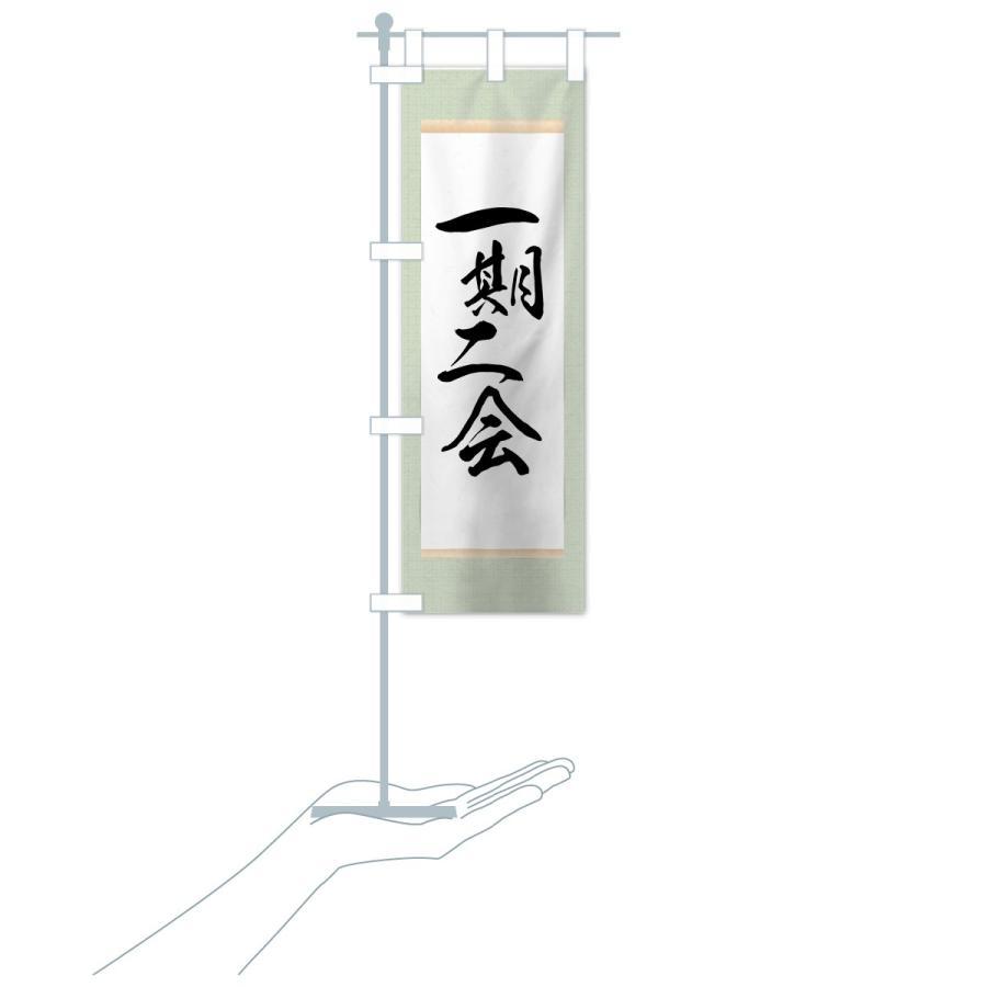 のぼり旗 一期二会 goods-pro 17