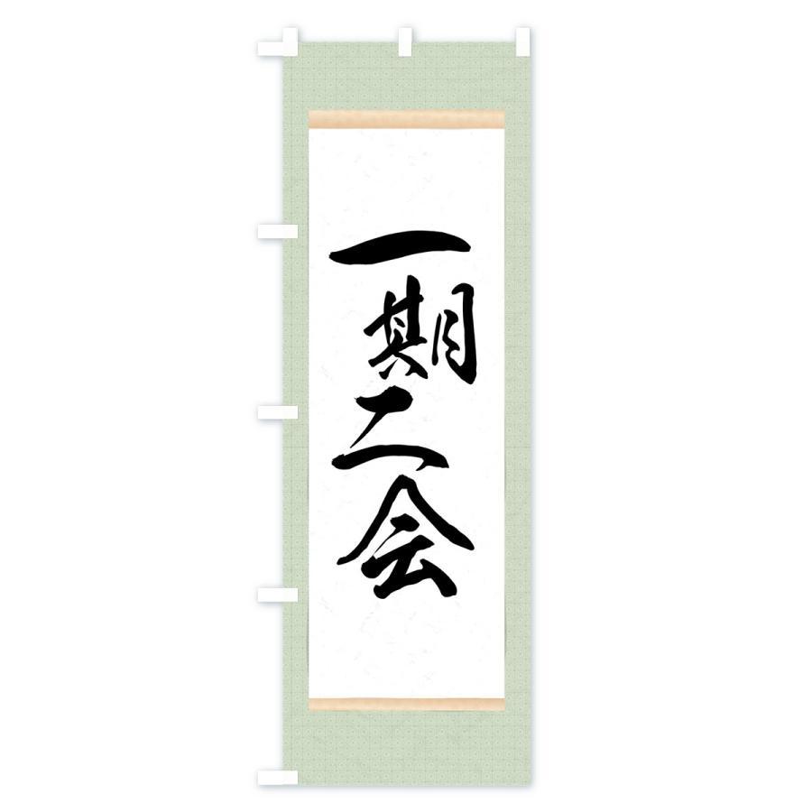 のぼり旗 一期二会 goods-pro 03