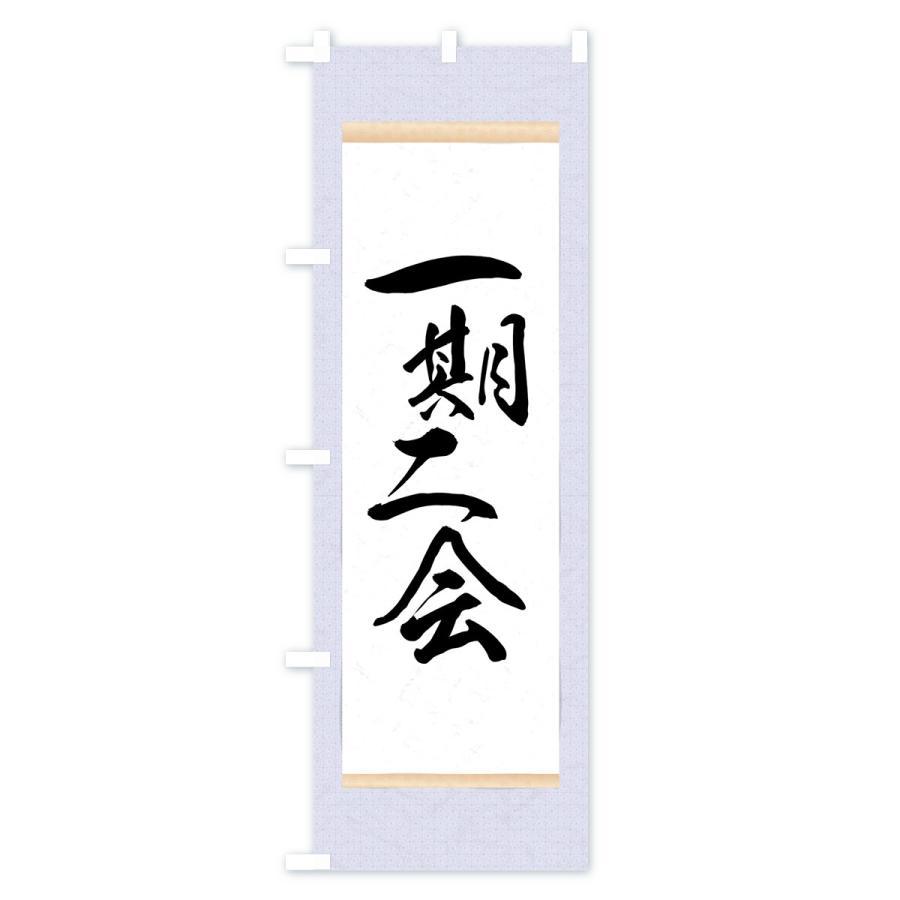のぼり旗 一期二会 goods-pro 04