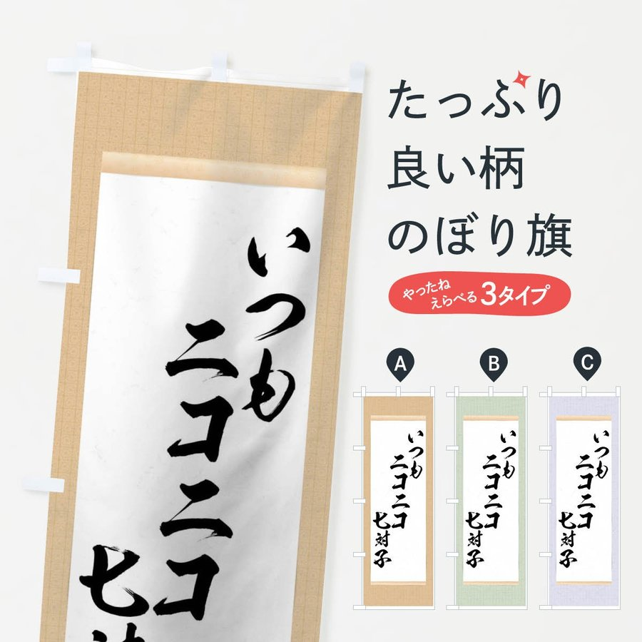 のぼり旗 いつもニコニコ七対子|goods-pro