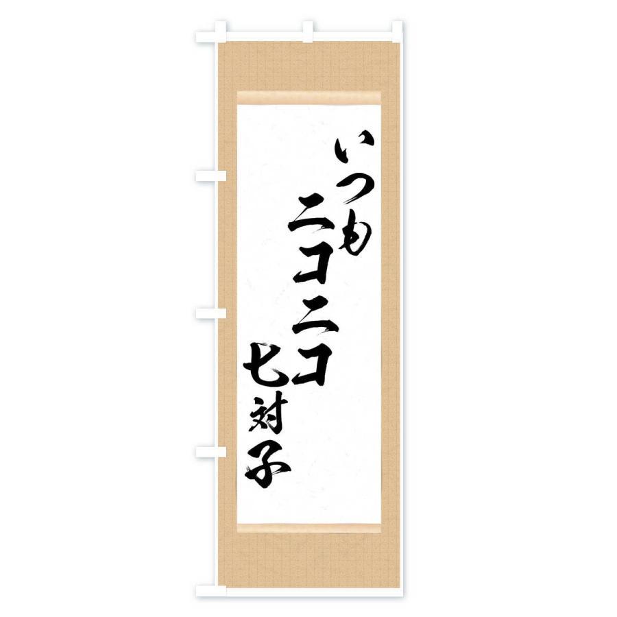 のぼり旗 いつもニコニコ七対子|goods-pro|02
