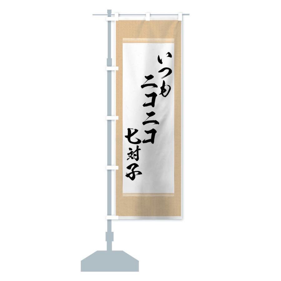 のぼり旗 いつもニコニコ七対子|goods-pro|13
