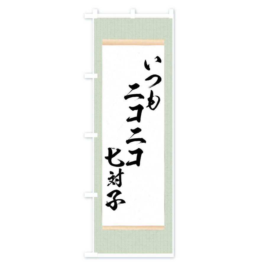 のぼり旗 いつもニコニコ七対子|goods-pro|03