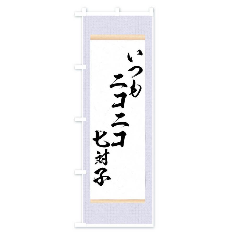のぼり旗 いつもニコニコ七対子|goods-pro|04