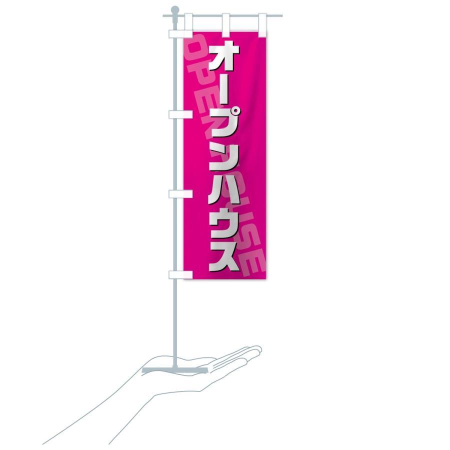 のぼり旗 オープンハウス|goods-pro|17