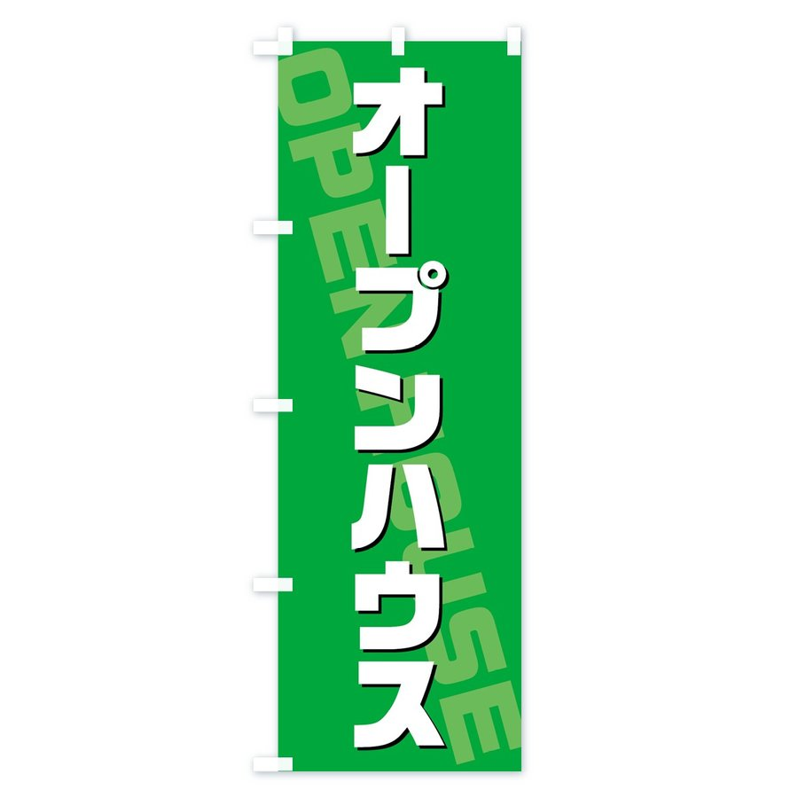 のぼり旗 オープンハウス|goods-pro|04