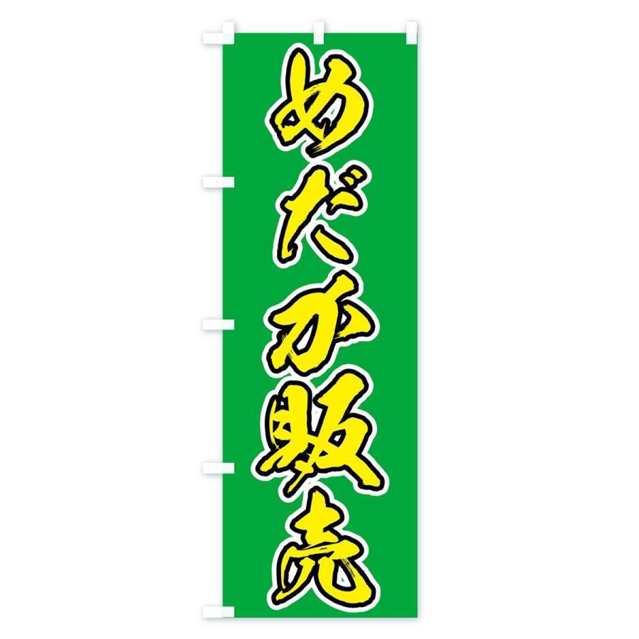 のぼり旗 めだか販売|goods-pro|04