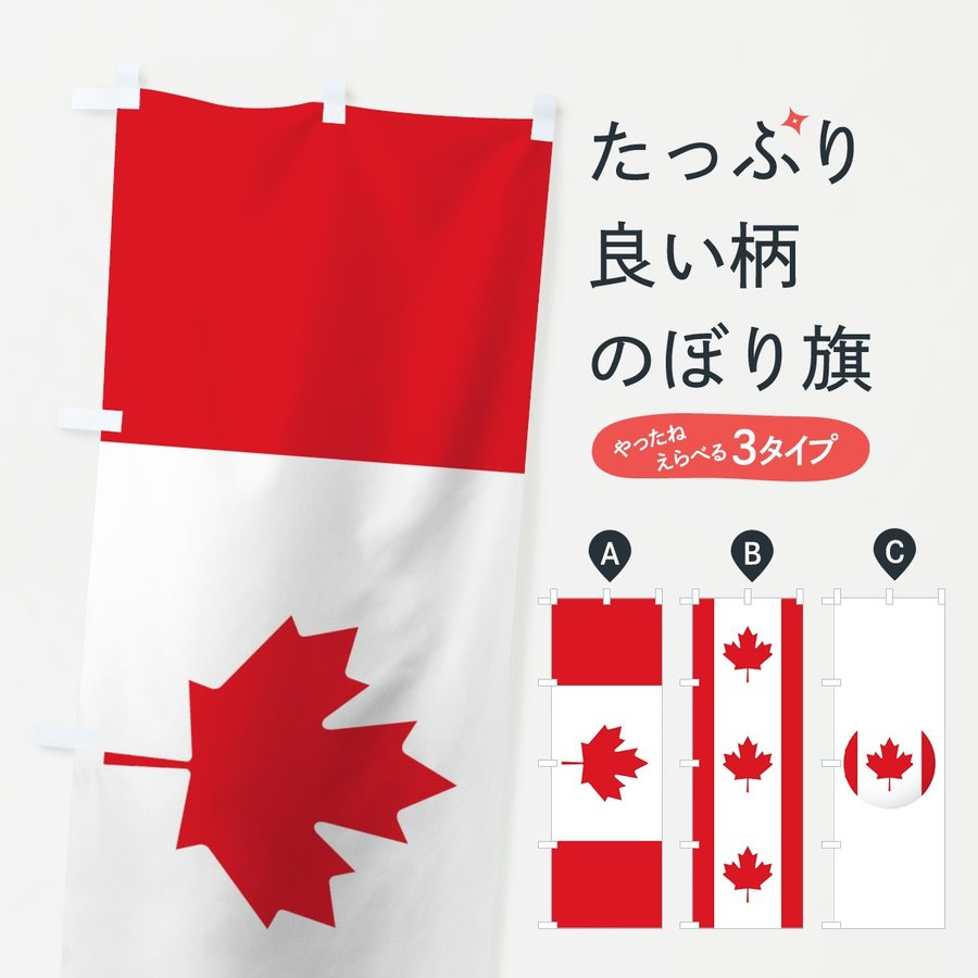 のぼり旗 カナダ国旗 goods-pro