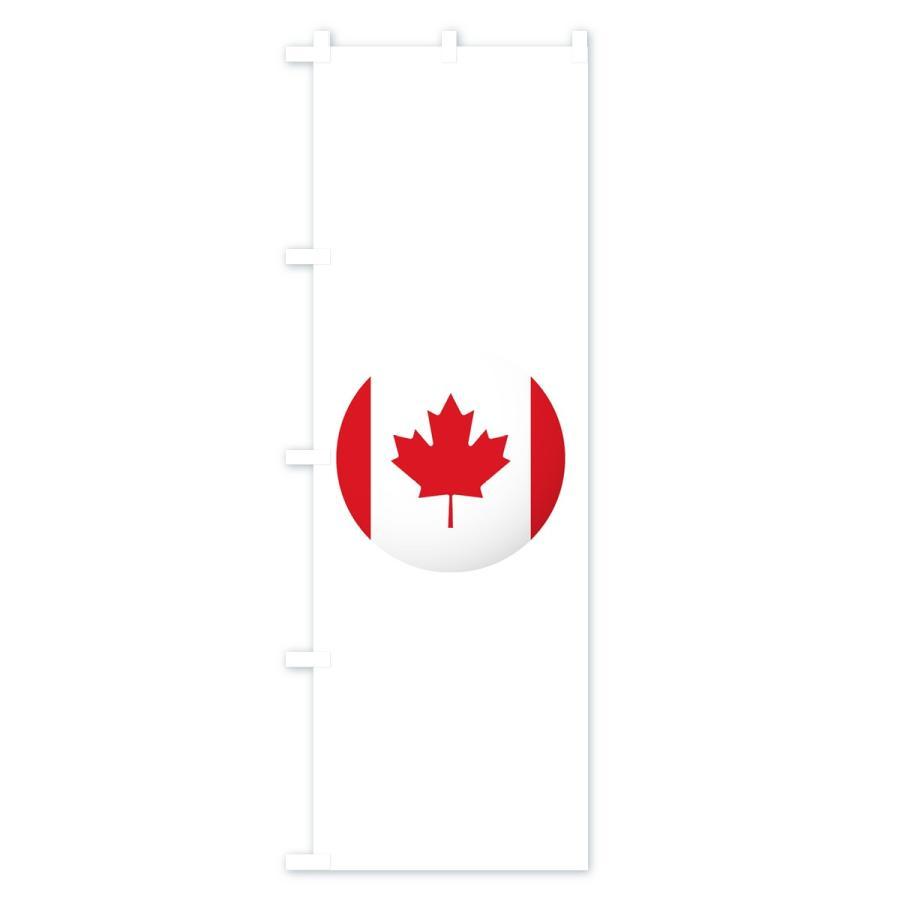 のぼり旗 カナダ国旗 goods-pro 04